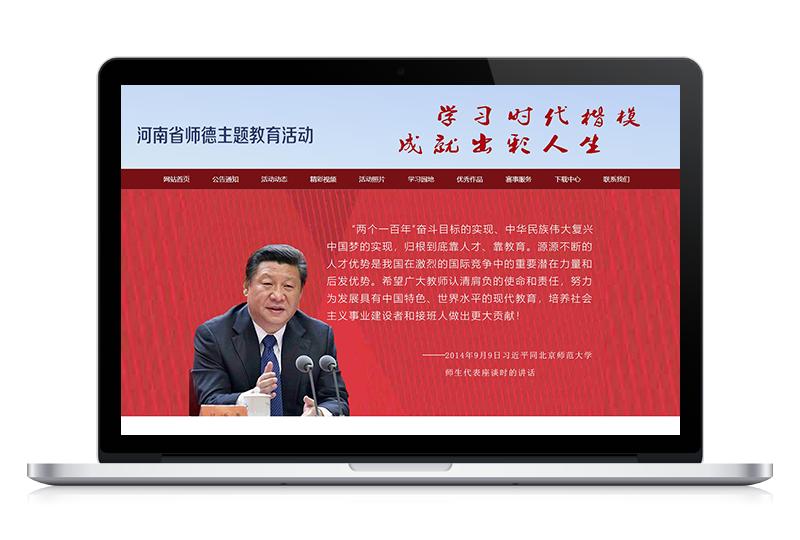 河南师范大学师德主题教育网站